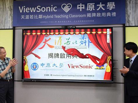 【EdTech特色辦學】全球第一間複合教學教室,中原與優派攜手打造