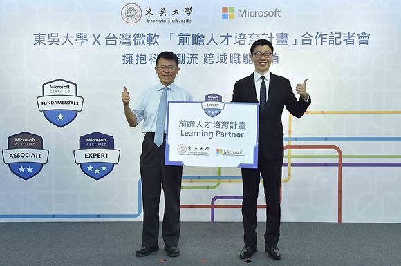 【EdTech特色辦學】東吳大學X台灣微軟力推「前瞻人才培育計畫」