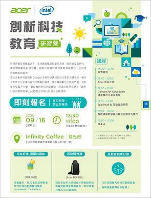 【EdTech教師研習】宏碁創新科技教育研習營