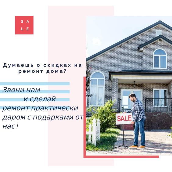 Акция на ремонт квартиры