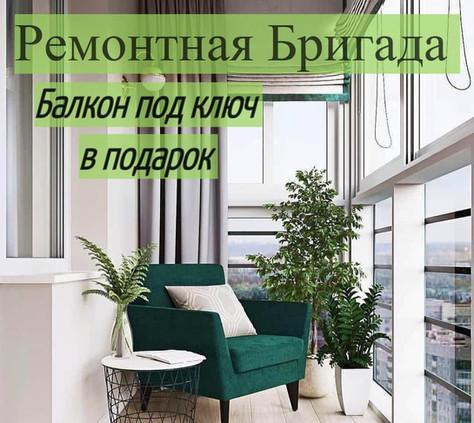 Акция Балкон-min.jpg