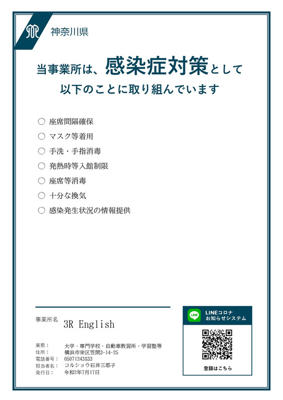感染防止対策取組書を掲示しています