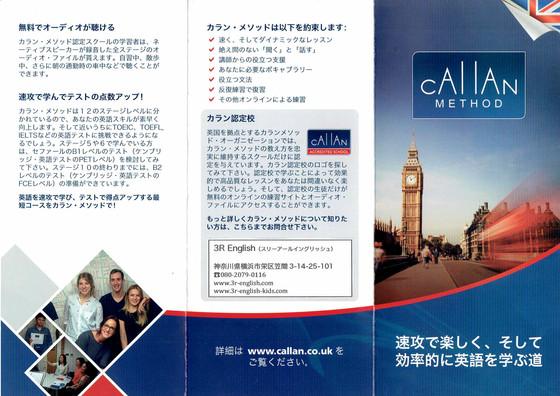 Callan Method (カラン・メソッド)の日本語版リーフレット