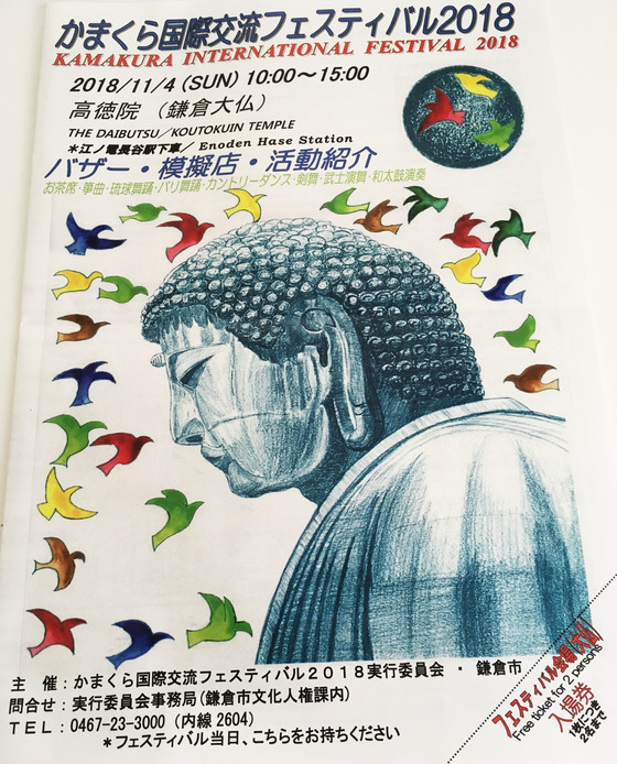 KamakuraInternational Festival 2018 かまくら国際交流フェスティバル2018 に行ってきました!