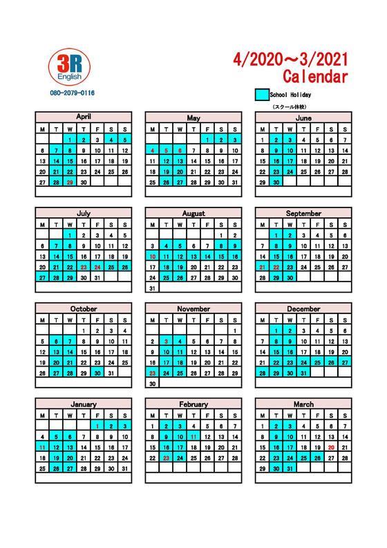 2020/2021年の年間カレンダーが出来ました
