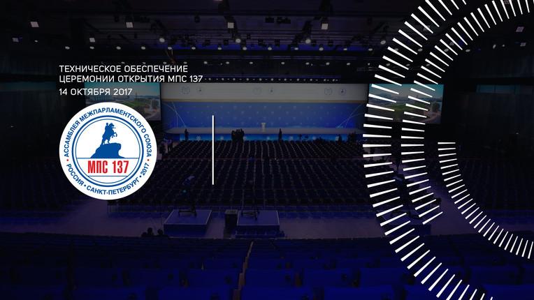 Открытие 137й Асамблеи Межпарламентского Союза