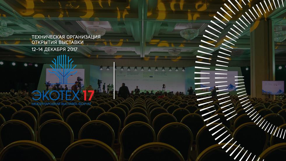 """Выставка-форум """"ЭКОТЕХ-2017"""""""
