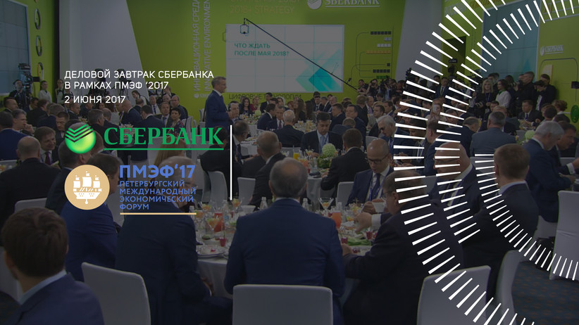 """""""Деловой завтрак"""" Сбербанка, ПМЭФ 2017г."""