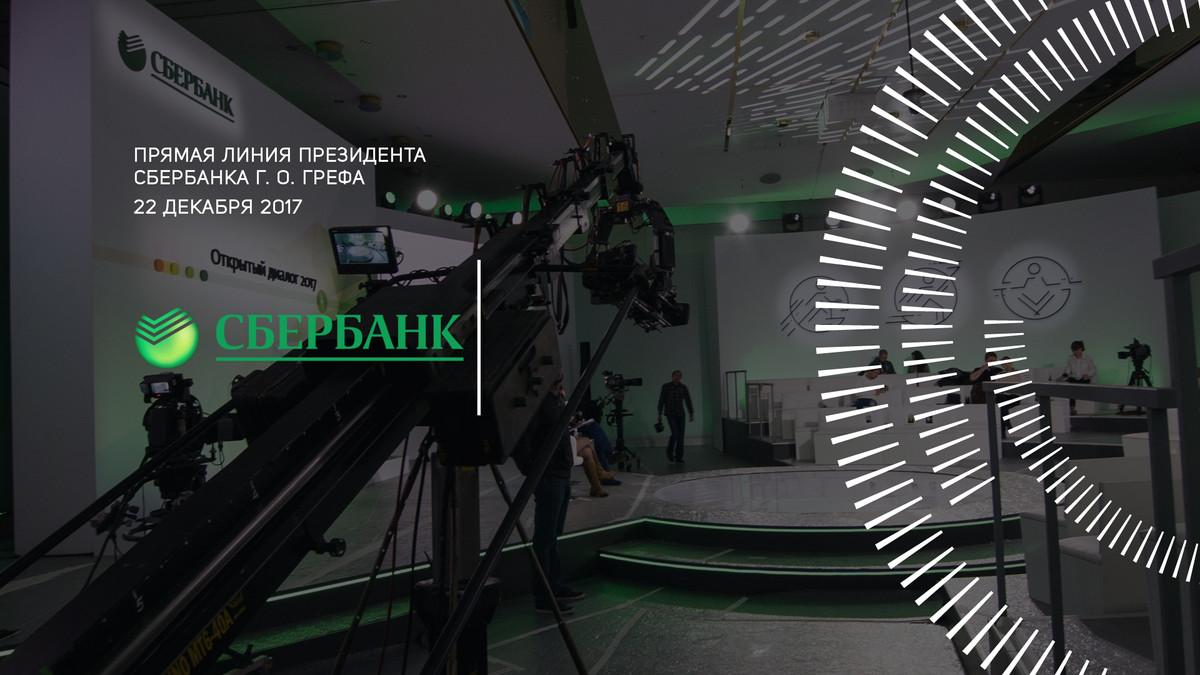 """""""Прямая Линия"""" президента Сбербанка, 2017"""
