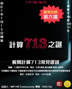《計算713之謎-解開713常見謬誤》6th