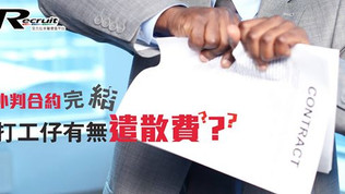 外判合約完結是否可獲遣散費?