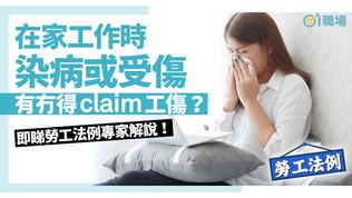 HK01 專訪:【武漢肺炎】在家工作時染病是否屬工傷?詳解3大勞工法例疑問