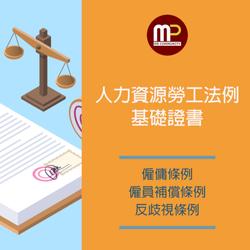 人力資源勞工法例基礎證書課