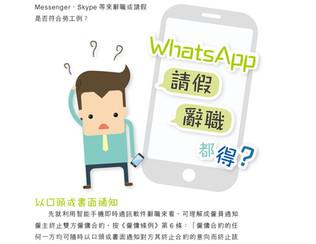 WhatsApp 請假辭職都得?