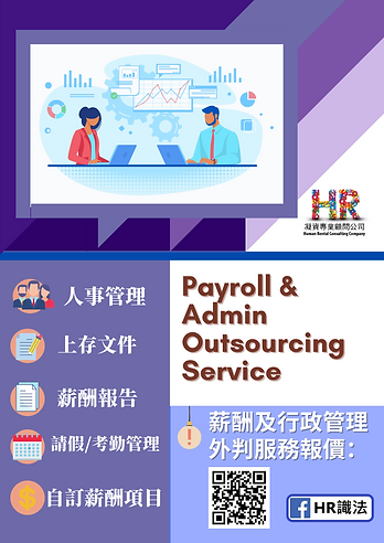 payroll & Admin Outsourcing Service.png
