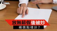Recruit【HR識法】專欄: 放無薪假後被炒 補償點樣計?