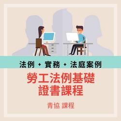 勞工法例基礎證書課程