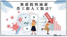 Recruit【HR識法】專欄:無薪假與減薪 勞工假期錢怎計?
