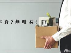 解僱再聘用=斷年資?
