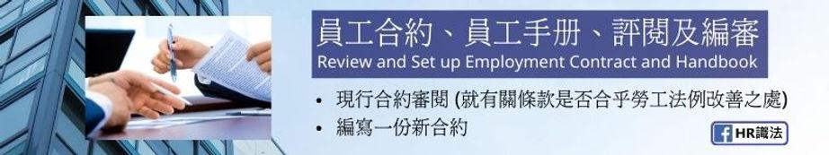 員工合約、員工手冊、評閱及編審.jpg