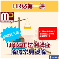 《HR勞工法例講座-解僱常見誤解》