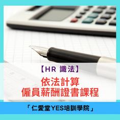 依法計算 僱員薪酬證書課程