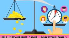 Kiki Ho @JUMP明報: 打工仔錦囊:僱主扣薪9種情况 「負鐘」制度可追討賠償!