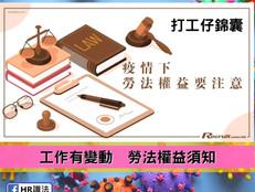 Recruit【HR識法】專欄:工作有變動 勞法權益須知