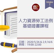 人力資源勞工法例基礎證書課程