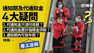 HK01 職場專訪:【裁員】代通知金只按底薪計算?通知期多久? 被解僱時4大疑問