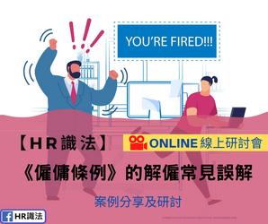 《僱傭條例》的解僱常見誤解
