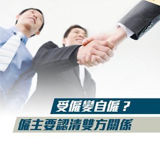 受僱變自僱? 僱主要認清雙方關係