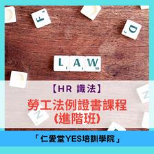 勞工法例證書課程(進階班)