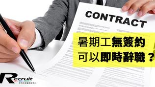暑期工無簽Contract 可以即時辭職?
