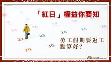 Recruit【HR識法】KiKi 「紅日」權益你要知