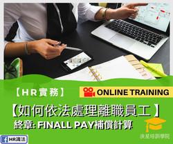 【如何依法處理離職員工 】終章_ Finall Pay補償計算