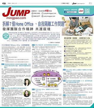 明報Jump專訪:拆解 7 個 Home Office、自我隔離工作問題