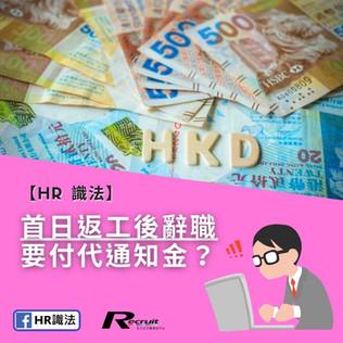 Recruit【HR識法】專欄:首日返工後辭職 要付代通知金?