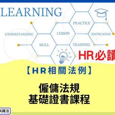 人力資源僱傭法規基礎證書課程