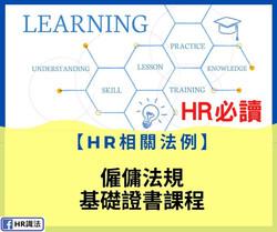 人力資源僱傭法規基礎證書課程-768x644