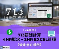 713薪酬計算工作坊 4小時概念 + 2小時EXCEL計糧