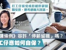 HKET:【停薪留職】《僱傭條例》容許「停薪留職」嗎?打工仔應如何自保?