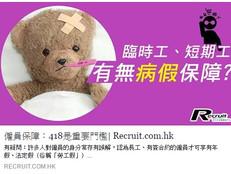 Recruit HR識法 僱員保障:418是重要門檻