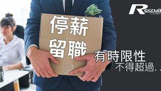 Recruit【HR識法】專欄:停薪留職處理好 免引起勞資糾紛