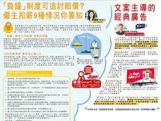 明報JUMP專訪:Kiki Ho @打工仔錦囊:僱主扣薪9種情况 「負鐘」制度可追討賠償