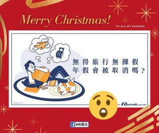 Recruit【HR識法】KiKi: 拆解有薪年假8大疑問