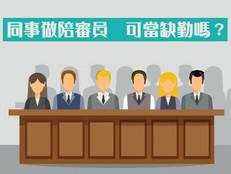 同事做陪審員 可當缺勤嗎?