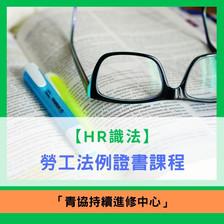 青協 勞工法例證書課程