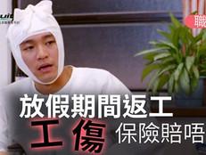放假期間返工 工傷保險賠唔賠?