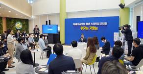 (주)브이픽스메디칼, 스타트업 리더-간담회 참석